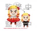 【グッズ-マスコット】鬼滅の刃 てるてりーるマスコット(6)煉獄杏寿郎の画像
