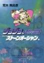 【コミック】ジョジョの奇妙な冒険(43) Part6 ストーンオーシャン コミック文庫版(4)の画像