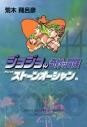 【コミック】ジョジョの奇妙な冒険(44) Part6 ストーンオーシャン コミック文庫版(5)の画像
