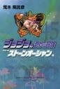 【コミック】ジョジョの奇妙な冒険(45) Part6 ストーンオーシャン コミック文庫版(6)の画像