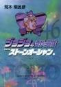 【コミック】ジョジョの奇妙な冒険(46) Part6 ストーンオーシャン コミック文庫版(7)の画像