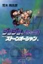 【コミック】ジョジョの奇妙な冒険(47) Part6 ストーンオーシャン コミック文庫版(8)の画像