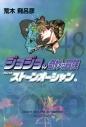 【コミック】ジョジョの奇妙な冒険(48) Part6 ストーンオーシャン コミック文庫版(9)の画像