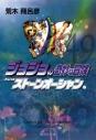 【コミック】ジョジョの奇妙な冒険(49) Part6 ストーンオーシャン コミック文庫版(10)の画像