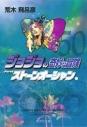 【コミック】ジョジョの奇妙な冒険(50) Part6 ストーンオーシャン コミック文庫版(11)の画像