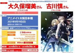 Fate/Apocrypha Blu-ray Disc Box Standard Edition発売記念スペシャルトークイベント画像