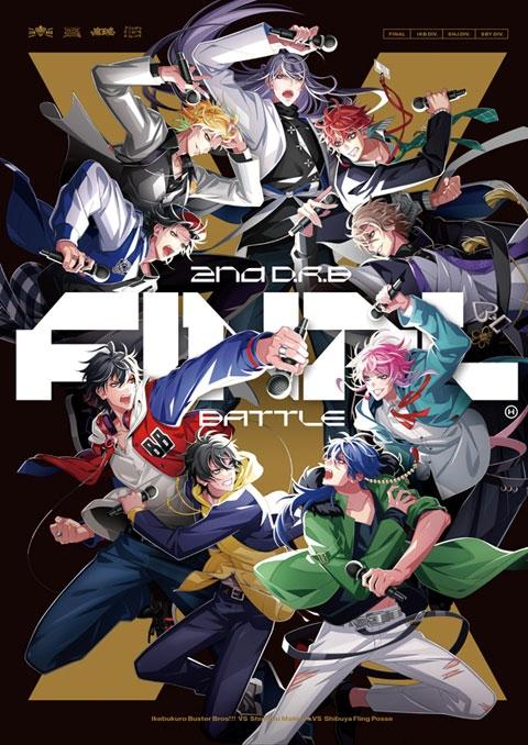 【キャラクターソング】ヒプノシスマイク -Division Rap Battle- 2nd Division Rap Battle Buster Bros!!!VS麻天狼VSFling Posse