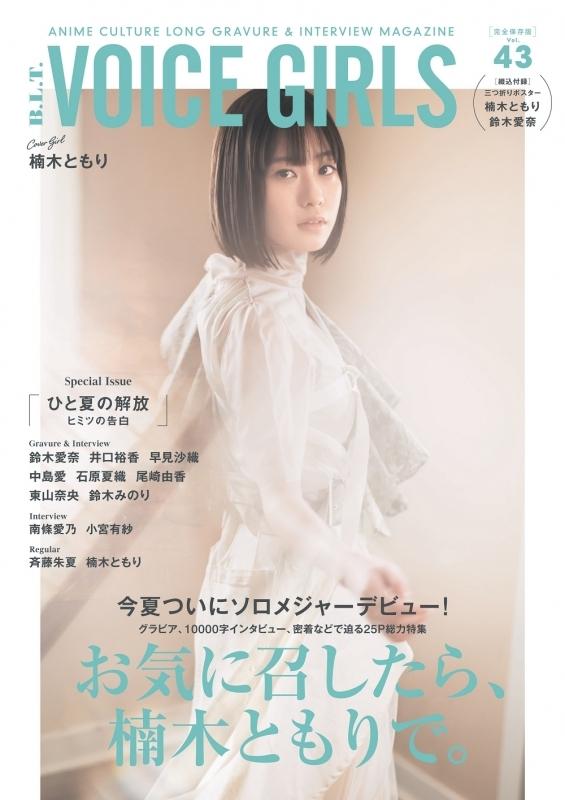 【ムック】B.L.T. VOICE GIRLS Vol.43