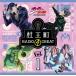 ラジオ ジョジョの奇妙な冒険 ダイヤモンドは砕けない 杜王町RADIO 4 GREAT Vol.1