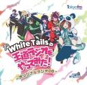 【同人CD】White Tailsの王道ラジオをやってみた!~オリジナルラジオCD~の画像