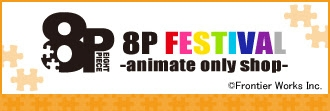 8P FESTIVAL-animate only shop-