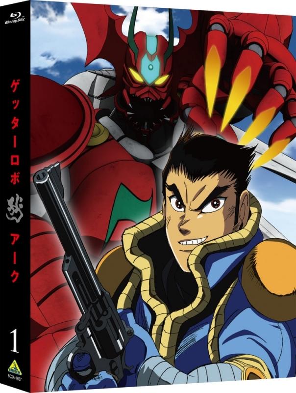 【Blu-ray】TV ゲッターロボ アーク 1 特装限定版