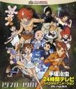 【Blu-ray】手塚治虫24時間テレビスペシャルアニメーション Blu-ray BOX 1978-1981の画像