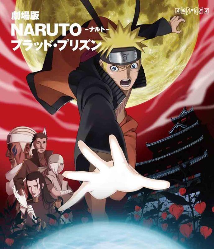 【Blu-ray】劇場版 NARUTO-ナルト- ブラッド・プリズン