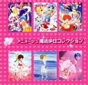 【アルバム】アニメージュ 魔法少女コレクションの画像