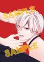 【コミック】山田ノノノ先生「跪いて愛を問う」抽選WEBサイン会の画像