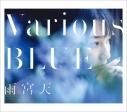【アルバム】雨宮天/Various BLUE BD付初回生産限定盤の画像
