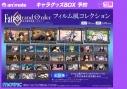 【グッズ-カード】Fate/Grand Order -絶対魔獣戦線バビロニア- フィルム風コレクションの画像