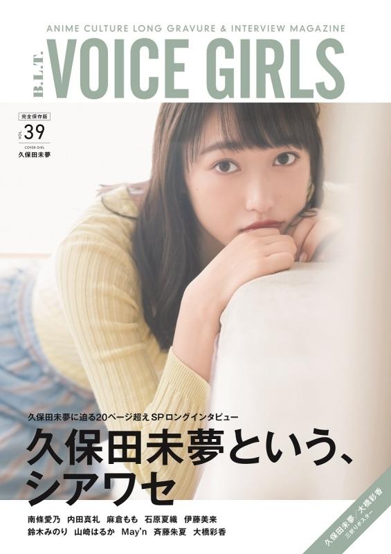 【ムック】B.L.T. VOICE GIRLS Vol.39