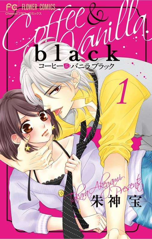 【コミック】コーヒー&バニラ black(1)
