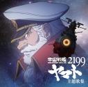 【アルバム】宇宙戦艦ヤマト2199 主題歌集の画像