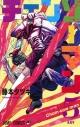 【コミック】チェンソーマン(5)の画像