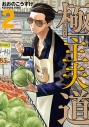 【コミック】極主夫道(2)の画像