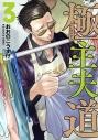 【コミック】極主夫道(3)の画像