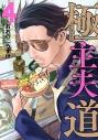 【コミック】極主夫道(4)の画像