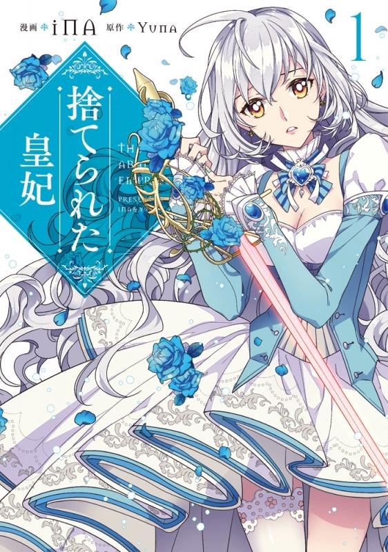 【コミック】捨てられた皇妃(1)