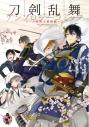 【コミック】刀剣乱舞-ONLINE- アンソロジーコミック ~刀剣男士幕間劇~の画像