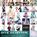 【チケット】DIVE XR FESTIVAL supported by SoftBankの画像