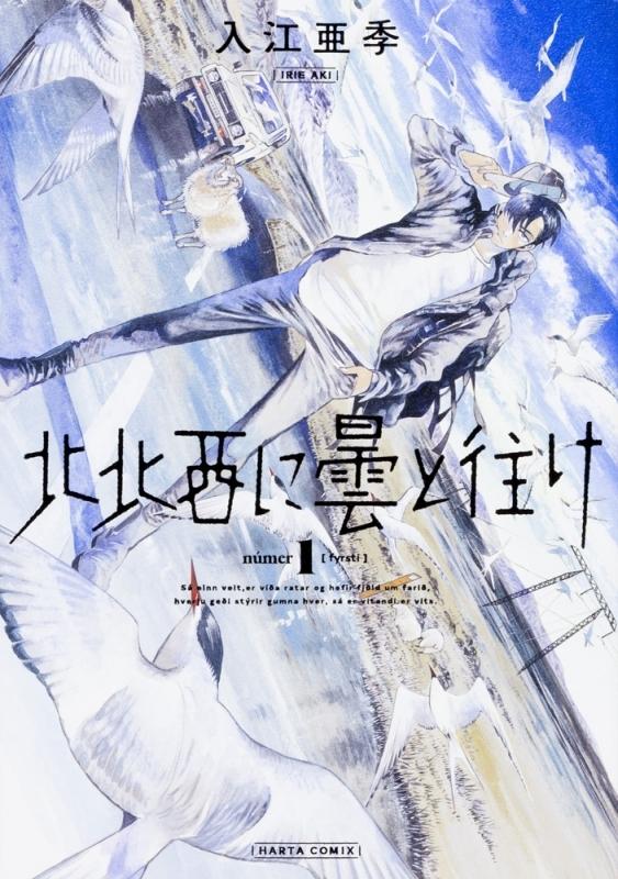 【コミック】北北西に曇と往け(1)