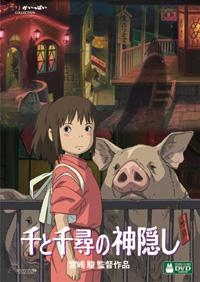 【DVD】映画 千と千尋の神隠し