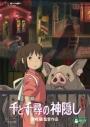 【DVD】映画 千と千尋の神隠しの画像