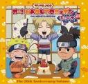 【DJCD】ラジオDJCD オー!NARUTOニッポン 其の二十の画像