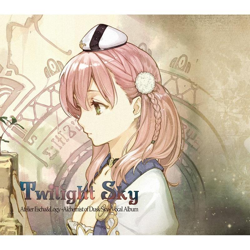 【アルバム】Twilight Sky エスカ&ロジーのアトリエ~黄昏の空の錬金術士~ボーカルアルバム