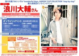 """浪川大輔 7thシングル「wonderful days」&MUSIC CLIP COLLECTION """"step by step""""購入者限定オンラインイベント画像"""