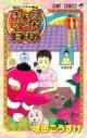 【コミック】ギャグマンガ日和 (11)の画像