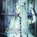 【主題歌】TV 東京ESP ED「救世Άργυρóϛ」/妖精帝國 初回限定盤の画像