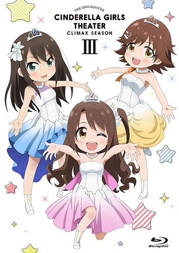 【DVD】TV アイドルマスター シンデレラガールズ劇場 CLIMAX SEASON 3巻