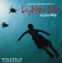 【サウンドトラック】映画 レッドタートル ある島の物語 サウンドトラックの画像
