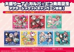「大盛り一丁!ガルパ☆ピコ」発売記念 アナザージャケットキャンペーン画像