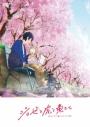 【DVD】劇場版 ジョゼと虎と魚たち 通常版の画像