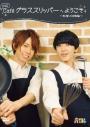【DVD】Cafe グラススリッパーへようこそ ~料理に挑戦編~の画像
