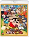 【Blu-ray】劇場版 クレヨンしんちゃん バカうまっ!B級グルメサバイバル!!の画像
