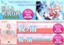 【小説】桜ノ雨の画像