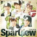 【マキシシングル】SparQlew/ヘルベチカ 豪華盤 初回生産限定の画像
