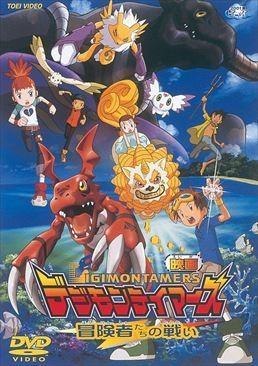 【DVD】劇場版 デジモンテイマーズ 冒険者たちの戦い