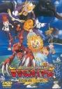【DVD】劇場版 デジモンテイマーズ 冒険者たちの戦いの画像